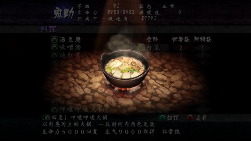 http://lock07.free.fr/Muramasa/Shabu-shabu.jpg