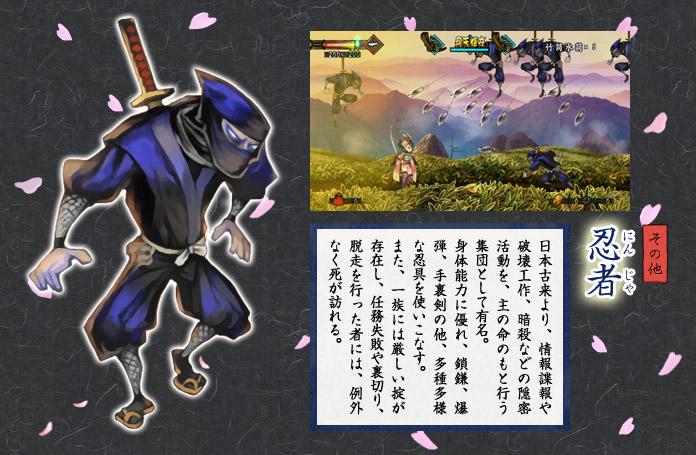 http://lock07.free.fr/Muramasa/ninja.jpg