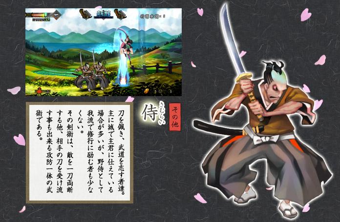 http://lock07.free.fr/Muramasa/samurai.jpg