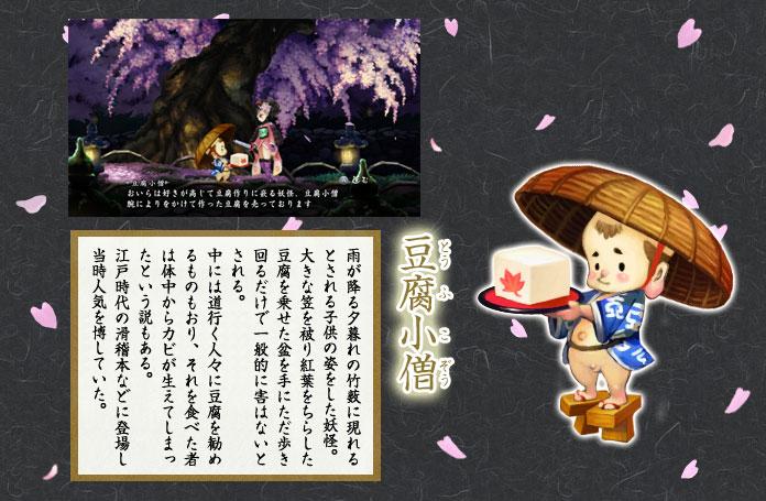http://lock07.free.fr/Muramasa/tofu_kozo.jpg