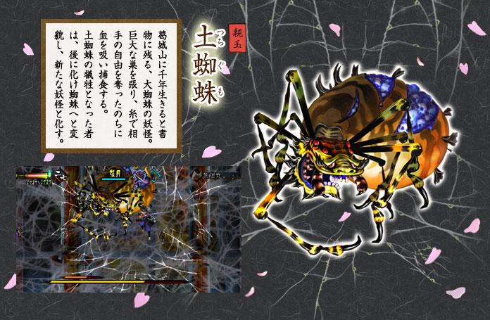 http://lock07.free.fr/Muramasa/tsuchigumo.jpg