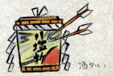 http://lock07.free.fr/Okami/Sake.JPG