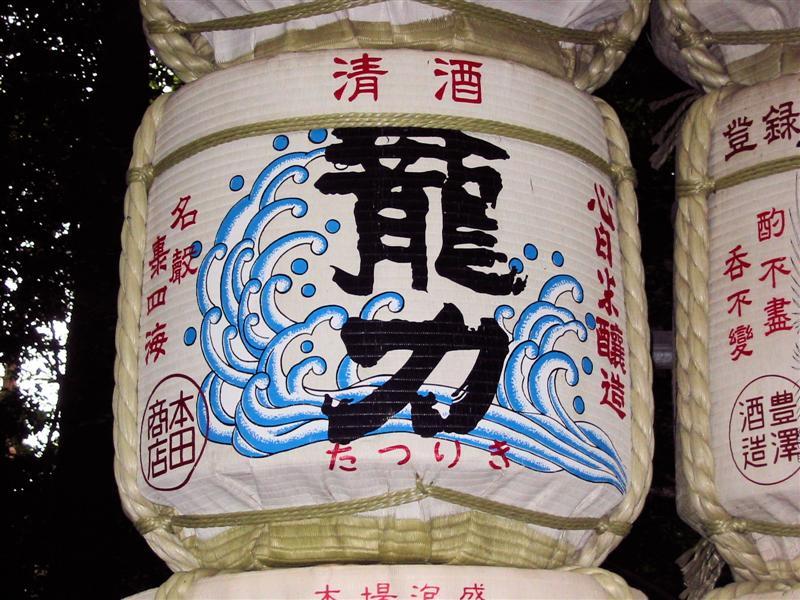 http://lock07.free.fr/Okami/Sake_barrel_offering_at_meiji_shrine_-_yoyogi_park(Medium).jpg