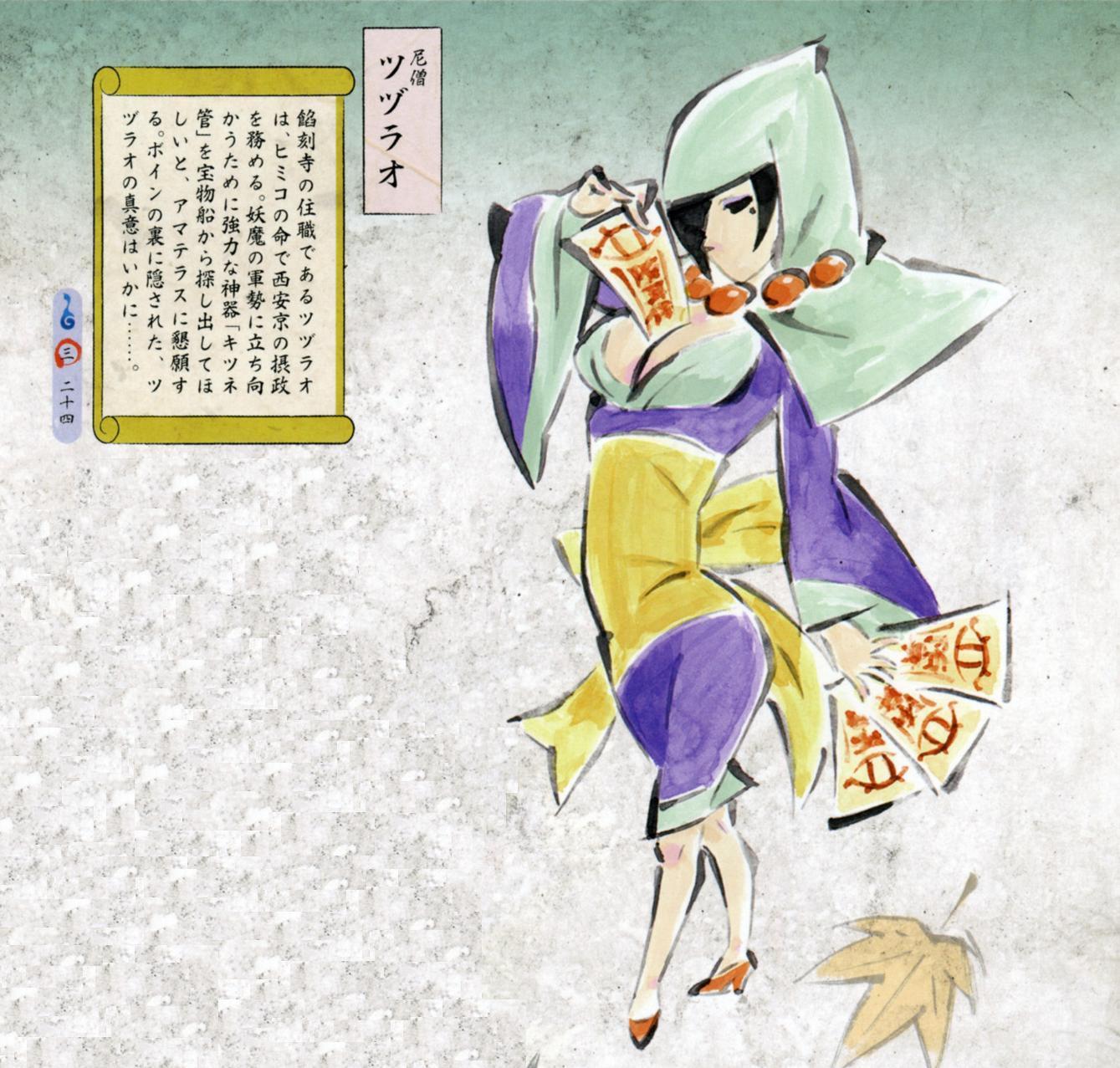 http://lock07.free.fr/Okami/Tsuzurao.JPG