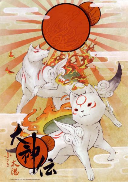 http://lock07.free.fr/Okamiden/AmaterasuChibiterasu.png