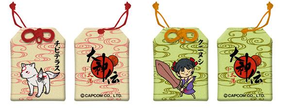 http://lock07.free.fr/Okamiden/AmuletteChibiterasu.jpg